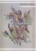 Tôjos e Rosmaninhos.pdf